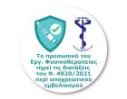 Π.Σ.Φ.-Σήμα-Εμβόλιο