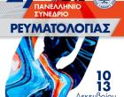 27ο Συνέδριο Ρευματολογίας